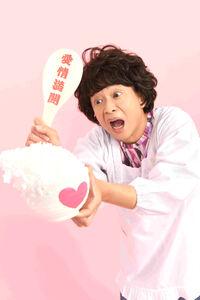 50歳で初となる連続ドラマ主演でお母さん役を演じる城島茂