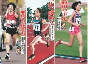 女子マラソン代表内定者