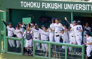 大北の本塁打に歓喜する仙台大