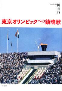 東京オリンピックへの鎮魂歌