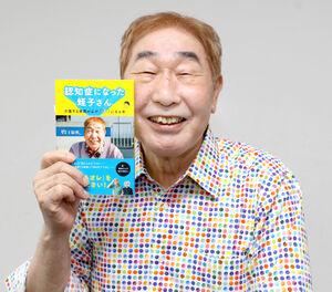 「この本が売れて印税がたくさん入ればいいな」と笑う蛭子能収(カメラ・頓所美代子)