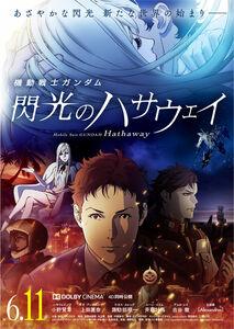 『機動戦士ガンダム 閃光のハサウェイ』ビジュアル(c)創通・サンライズ