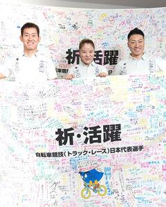 東京五輪へ抱負を語った(左から)脇本、小林、新田(日本自転車競技連盟提供)