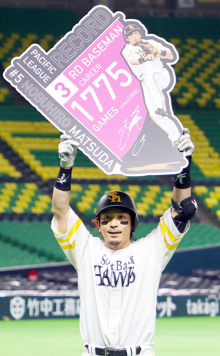 ソフトバンク】松田宣浩が三塁で1775試合出場のパ・リーグ記録達成 プロ野球歴代4位 : スポーツ報知