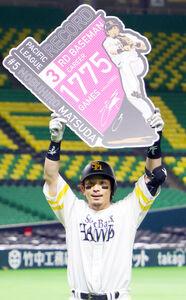 三塁手としてパ・リーグ最多の1775試合出場を果たし、記念のボードを掲げる松田宣浩