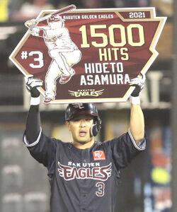 プロ通算1500安打を達成し記念ボードを掲げる浅村栄斗