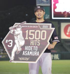 1500安打の記念ボードを笑顔で掲げる浅村栄斗
