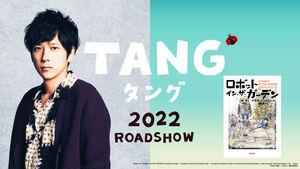 映画「TANG」に主演する二宮和也(c)2022 映画「TANG」製作委員会