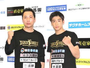 会見した木村蓮太朗(右)と前島正晃会長