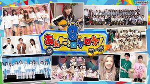 6月25日に放送されるCSテレ朝チャンネル「AKB48チーム8のあんた、ロケロケ!ターボ」