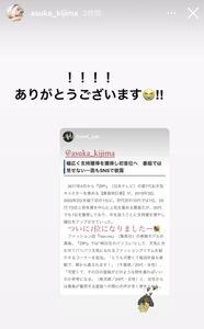 貴島明日香のインスタグラム(@asuka_kijima)より