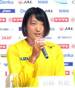 日本選手権へ抱負を語る山崎有紀