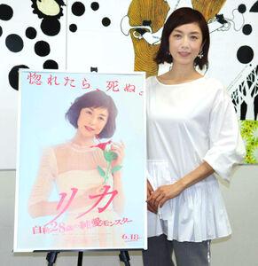 18日公開の主演映画「リカ~自称28歳の純愛モンスター~」をPRした高岡早紀