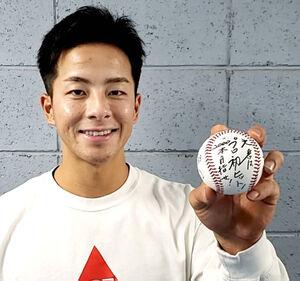 プロ初安打を放ち原監督のメッセージ入り記念球を手に笑顔の巨人・湯浅大