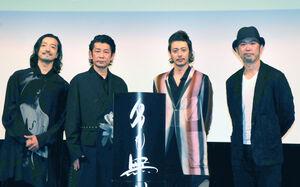イベントに出席した(左から)金子ノブアキ、永瀬正敏、オダギリジョー、日比遊一監督