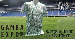 8月21日のFC東京戦でシャツ付きチケットが販売される記念ユニホーム