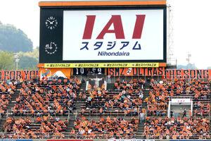 JリーグIDの取得で、応援クラブの選択が多かった清水エスパルスの本拠地、IAIスタジアム日本平