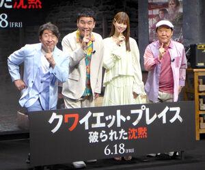 映画「クワイエット・プレイス 破られた沈黙」の公開直前イベントに出席した(左から)寺門ジモン、肥後克広、生見愛瑠、上島竜兵