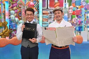 予想屋に扮したくりぃむしちゅー(C)テレビ朝日