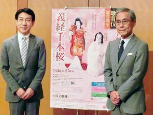 国立劇場7月公演、歌舞伎鑑賞教室「義経千本桜」に出演する中村又五郎(右)と市川高麗蔵