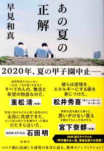 小説家の早見和真氏が執筆した「あの夏の正解」