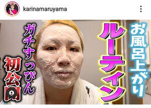 丸山桂里奈のインスタグラム(@karinamaruyama)より