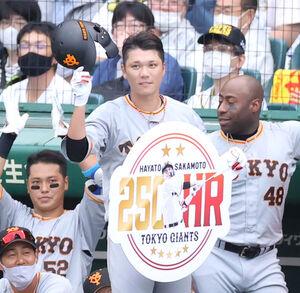 プロ通算250号となるソロ本塁打を放ち、ボードを手にする坂本勇人
