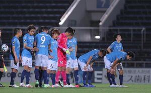 FC東京に敗れ肩を落とす横浜FC