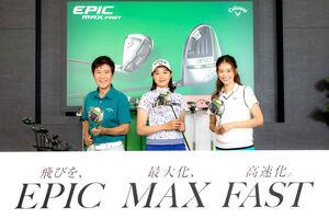 キャロウェイ新製品発表会に出席した三浦桃香、関根勤(左)、葛岡碧(右)