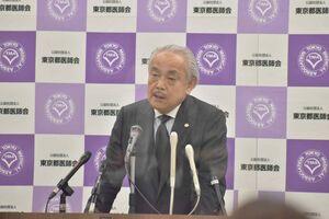 緊急記者会見を行った東京都医師会の尾崎治夫会長