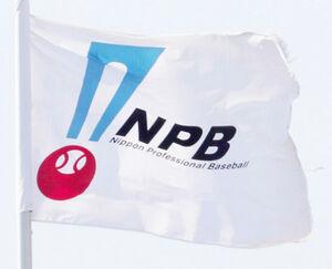 NPBの旗