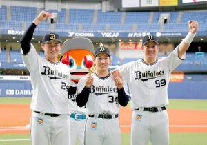 11連勝をして笑顔をみせる(左から)紅林弘太郎、吉田正尚、杉本裕太郎
