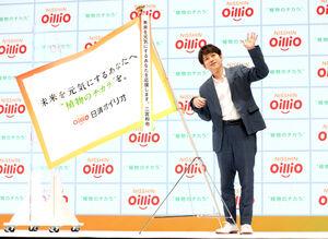 自身がCMキャラクターを務める日清オイリオの新CM発表会に出席した二宮和也