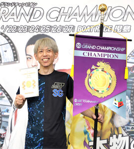 グランドチャンピオン初優勝を決めた前本泰和