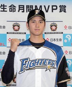 日本ハム時代に2015年3・4月の月間MVPに輝いた大谷翔平