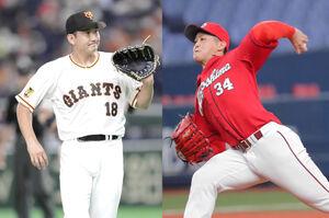 巨人・菅野智之(左)と広島・高橋昂也