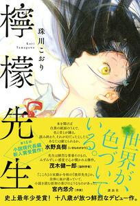 漫画家・山口つばさ氏が描いた「檸檬先生」の書影