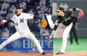 ロッテ・二木康太(左)とソフトバンク・千賀滉大