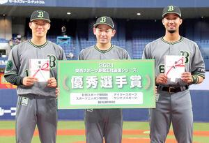関西スポーツ新聞5社後援シリーズ表彰をうける(左から)山本、宮城、宗