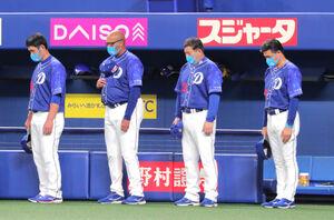 試合前、亡くなった大島康徳氏を偲び黙とうをする与田剛監督(右)ら中日ベンチ