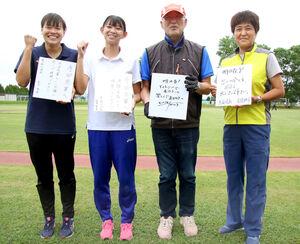 寺田選手へエールを送る母校・恵庭北高の(左から)長田、鮫沢、中村コーチ、安倍監督