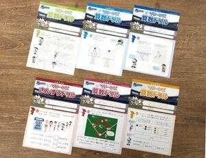 ロッテが千葉市内の小学校に無償で配布するマリーンズ算数ドリル(提供写真)