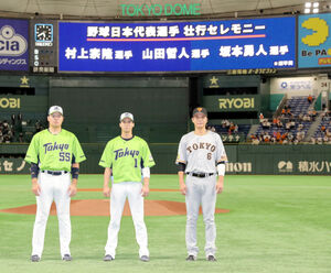 試合前、東京五輪の野球日本代表に選ばれた(左から)村上宗隆、山田哲人、坂本勇人が壮行セレモニーに出席、記念撮影する(球団提供)