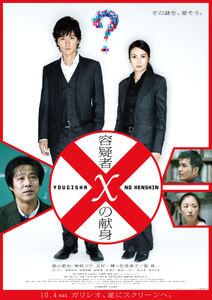 劇場版第1弾「容疑者xの献身」(08年)