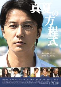 第2弾映画「真夏の方程式」(13年)
