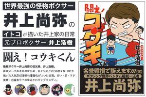 井上尚弥のいとこ・浩樹さんが描いた「闘え!コウキくん」が単行本として発売されることが決定した