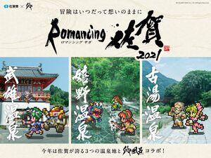 「ロマンシング佐賀2021」のイメージ画