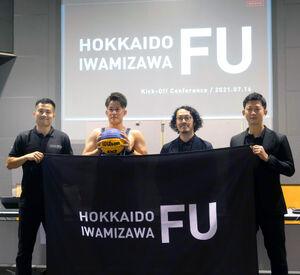 北海道岩見沢FUの発足会見に出席した(左から)田尻洋輔選手兼GM、高木裕也選手兼HC、松重宏和共同代表、辻本智也共同代表