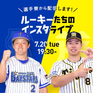 インスタライブに出演する阪神・佐藤輝(右)とDeNA・牧(球団提供)