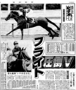 ノースフライトのデビュー2戦目の勝利を報じる当時の紙面(1993年7月26日付報知新聞大阪版)